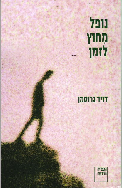 Image for Nofel  mi-huts  la-zeman (Falling Out of Time, Hebrew Edition)