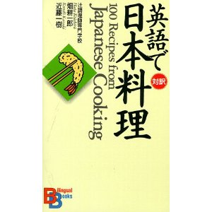 Image for 100 Recipes from Japanese Cooking (Kodansha Bilingual Books)